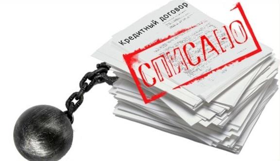 Как списать долги по кредитам и налогам — 6 способов.