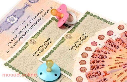 Выплаты многодетным на 1 сентября школу москва