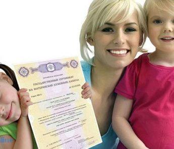 Как законно обналичить материнский капитал?