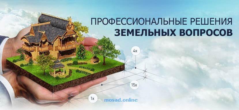 Оформление земельного участка