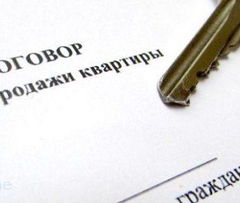 Договор купли-продажи квартиры: суть, этапы оформления документальное сопровождение