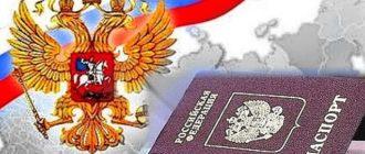 Что такое гражданство Российской федерации