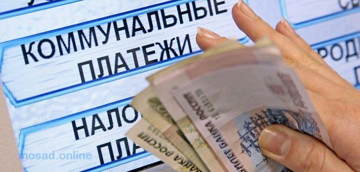 Новая схема оплаты услуг ЖКХ