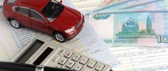 Компенсация утраты товарной стоимости и получение финансовых выплат по ОСАГО