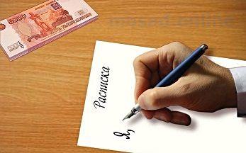 Оформление долговой расписки