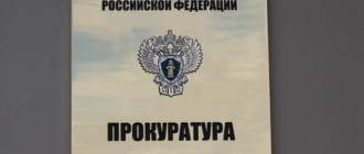 Прокуратуры Санкт-Петербурга — адреса и телефоны