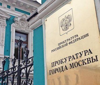 Прокуратура Москвы - адреса и телефоны