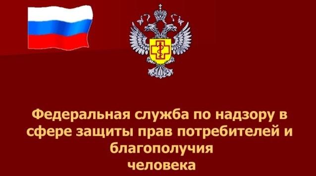 роспотребнадзор петербург - адреса и телефоны