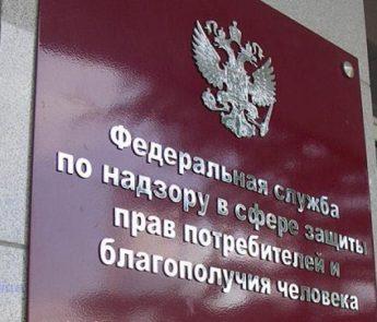 Роспотребнадзор Москва - адреса и телефоны