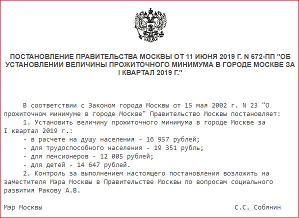 kakoy-prozhitochnyy-minimum-i-mrot-v-moskve-v-2019godu