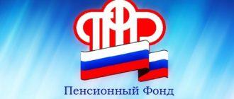 Пенсионный фонд РФ - личный кабинет
