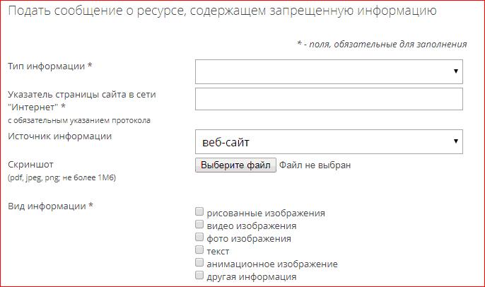 Основания для блокировки сайта