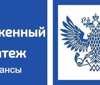 Наложенный платеж «Почты России» - нюансы