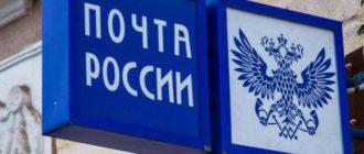 Как отследить заказное письмо почты России