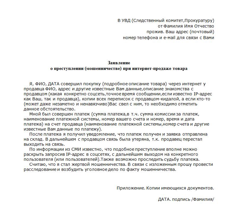 obrazec-zajavlenija-v-miliciju-o-moshennichestve-cherez-internet-prodazhi-