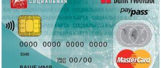 Проездной билет и социальная карта - как оформить и получить