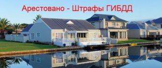 Штрафы ГИБДД - судебные приставы могут арестовать единственное жильё