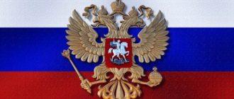 Кодексы и законы России