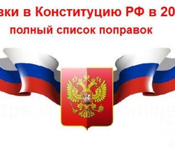 Поправки в Конституцию РФ в 2020 году