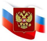 Российская юридическая сеть