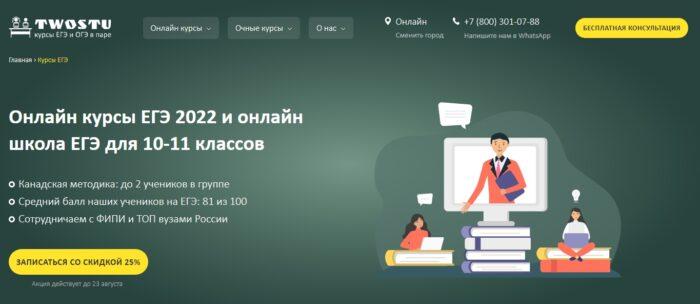 Онлайн курсы ЕГЭ 2022 и онлайн школа ЕГЭ для 10-11 классов